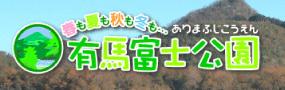 バナー_有馬富士公園管理事務所