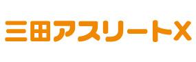 三田アスリートX