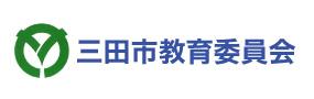 バナー_三田市教育委員会