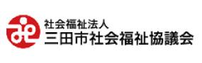 バナー_三田市社会福祉協議会