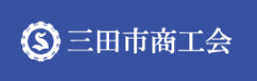 バナー_三田市商工会