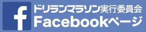 ドリランマラソン実行委員会フェイスブックページバナー