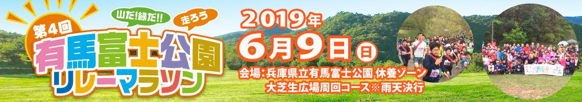 有馬富士公園リレーマラソン公式サイト