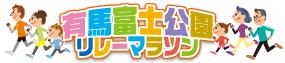 有馬富士公園リレーマラソン公式ホームページfacebookページ