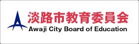 淡路市教育委員会