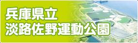兵庫県立淡路佐野運動公園