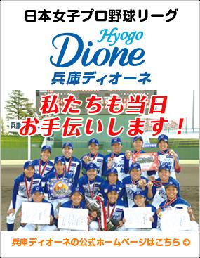 日本女子プロ野球リーグ 兵庫ディオーネ
