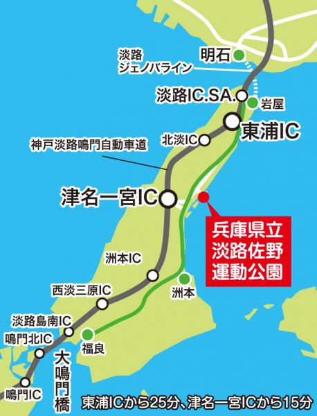 淡路島全域佐野運動公園アクセスマップ